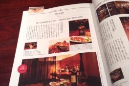 写真:雑誌「東京カレンダーMOOK」に掲載されました